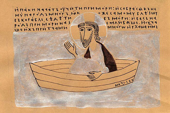Разум и Писание