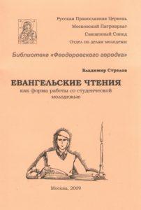 Evkruzhki
