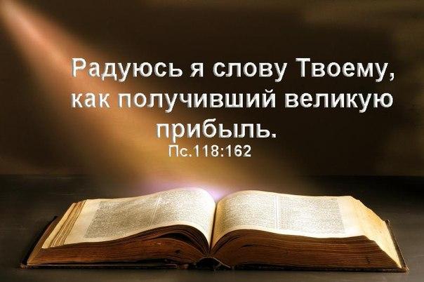 А. Черняк. Lectio Divina. Расшифровка лекции