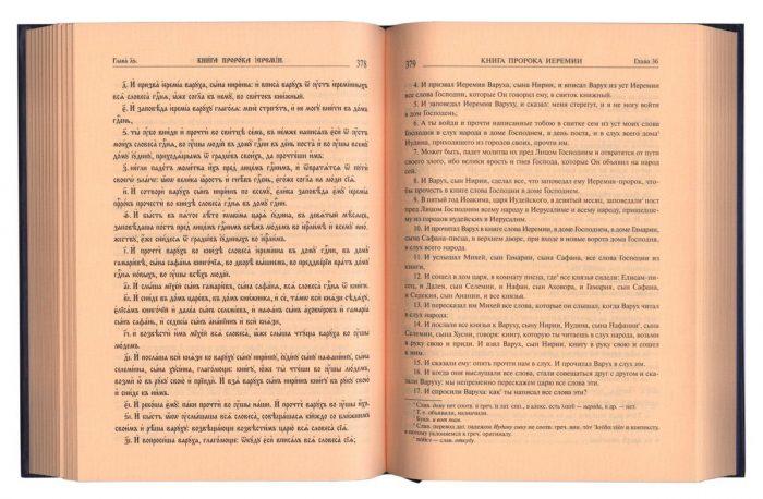 Как читать Ветхий Завет?