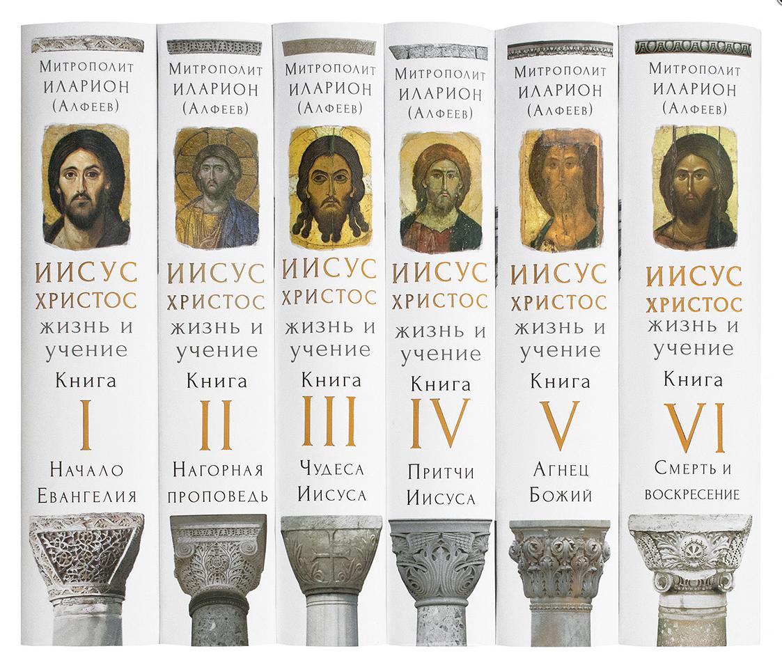 Иларион (Алфеев), митр. Иисус Христос. Жизнь и учение. В 6-ти книгах.