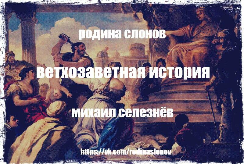 Интервью с М.Г. Селезневым — об исторической канве Ветхого Завета