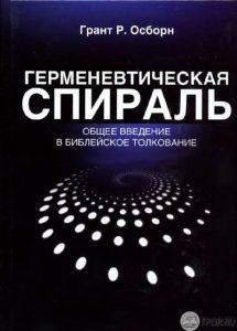 grand-osborn-germenevticheskaya-spiral