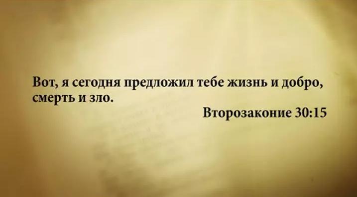 023 Главная заповедь, благословения и проклятия Втор. 6:1-13, 28:1-68, 30:1-20
