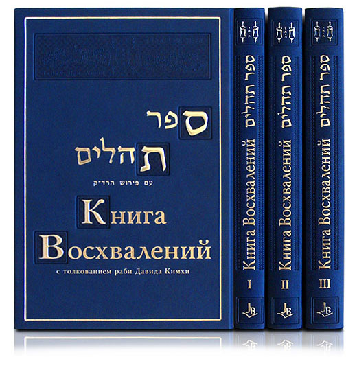 Иудейские толкования на Библию