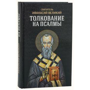 Святоотеческие и позднейшие толкования и комментарии на Псалмы