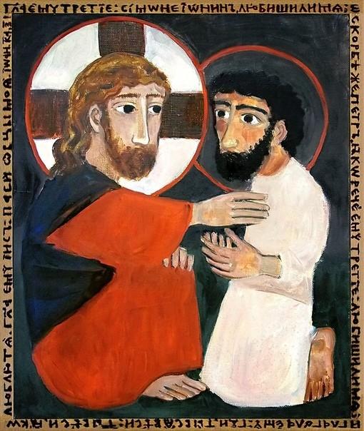 Иисус и апостол Петр